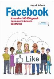Обзор книги: «Facebook. Как найти 100 000 друзей для вашего бизнеса бесплатно»